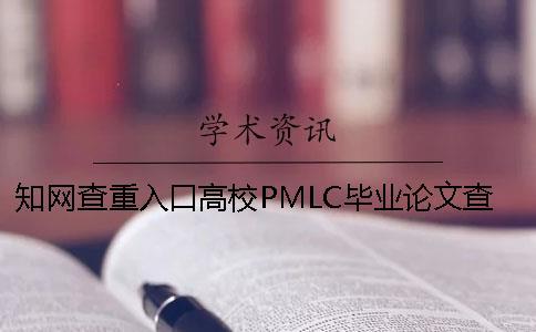 知网查重入口高校PMLC毕业论文查重系统