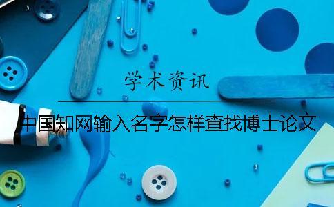 中国知网输入名字怎样查找博士论文