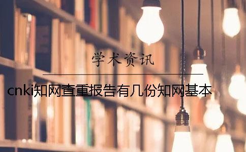 cnki知网查重报告有几份?知网基本上多少时间出毕业论文查重报告?