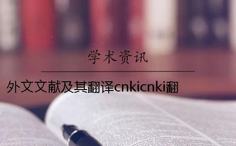 外文文献及其翻译cnkicnki翻译助手下载