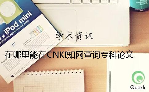 在哪里能在CNKI知网查询专科论文