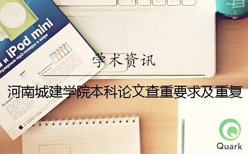 河南城建学院本科论文查重要求及重复率