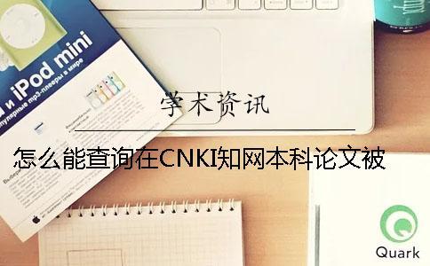 怎么能查询在CNKI知网本科论文被收录进
