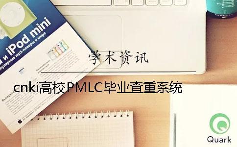 cnki高校PMLC毕业查重系统