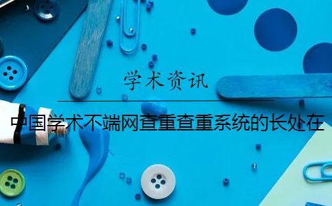 中国学术不端网查重查重系统的长处在什么地方?