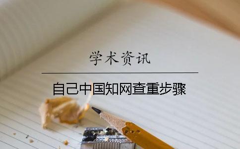 自己中国知网查重步骤