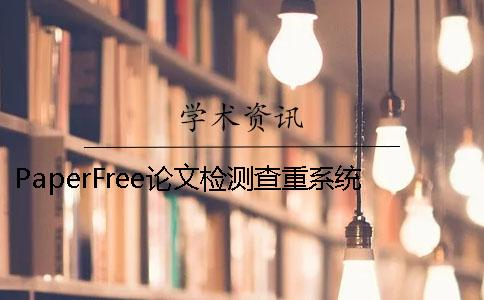 PaperFree论文检测查重系统 paperfree可以查英文论文吗