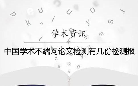中国学术不端网论文检测有几份检测报告?